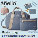日本anello 帶可拆卸內袋 2WAY迷你波士頓包 AT-C1835 (新款上市 數量限定!)