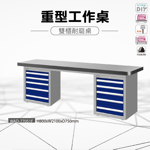 天鋼 WAD-77051F《重量型工作桌》雙櫃型 耐磨桌板 W2100 修理廠 工作室 工具桌