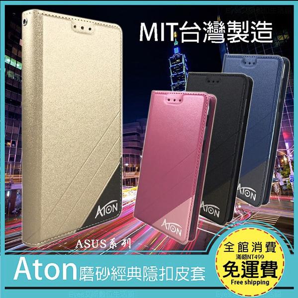 【Aton 隱扣側翻皮套】ASUS ZenFone4 Pro ZS551KL Z01GD 掀蓋皮套 手機套 書本套 保護殼 磨砂 可站立