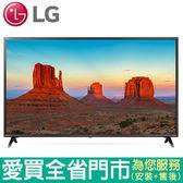 LG43型4KIPS連網硬板電視43UK6320PWE含配送到府+標準安裝【愛買】
