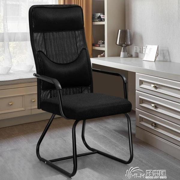 簡約辦公椅電腦椅家用學生職員會議椅弓形網椅麻將凳子靠背座椅子 好樂匯