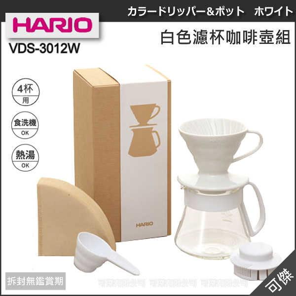 HARIO VDS-3012W 白色濾杯咖啡壺組 1~2杯 玻璃製品限宅配寄送 可傑 日本進口