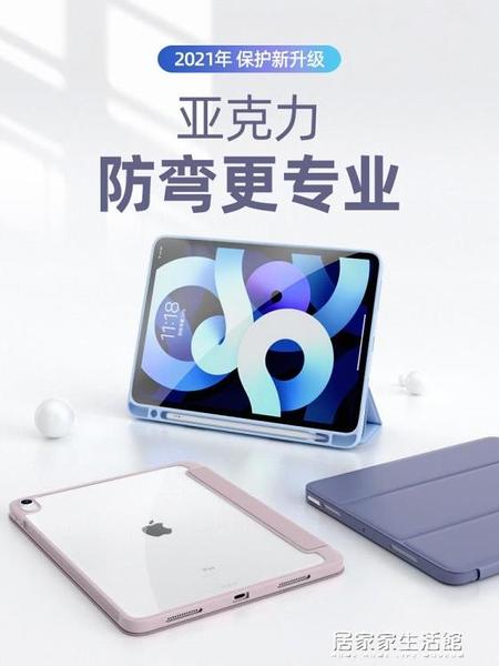 【防彎亞克力】ipad2020平板保護套pro11帶筆槽air4蘋果平板10.2寸透明 居家家生活館