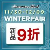 SM2-WINTER FAIR▶冬新品-單件享9折▶