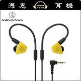 【海恩數位】日本鐵三角 audio-technica ATH-LS50 雙動圈設計耳道耳機 黃色