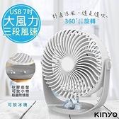 【KINYO】充插兩用7吋USB風扇DC扇/循環扇桌扇(UF-182)可放冰塊
