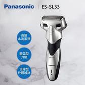 Panasonic國際牌 3刀頭 乾濕兩用電動刮鬍刀ES-SL33-S