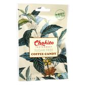 西班牙【Chokito巧趣多】無糖咖啡糖(袋裝) 30g
