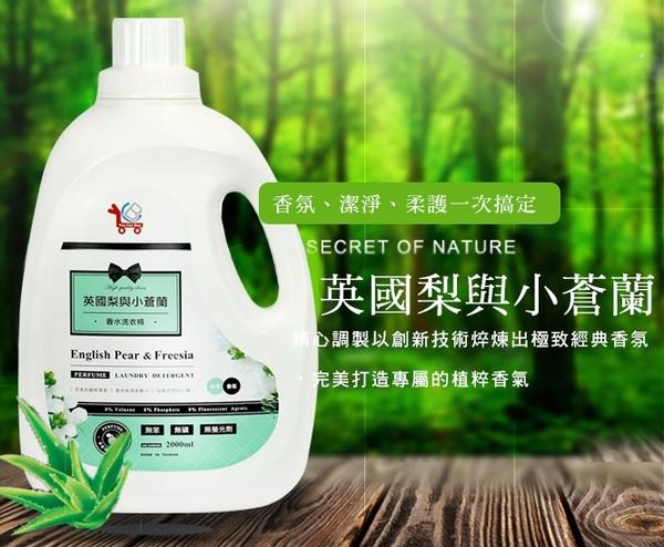 【樂邦】英國梨與小蒼蘭香水洗衣精2000ml 抗菌 除臭 換季 大掃除