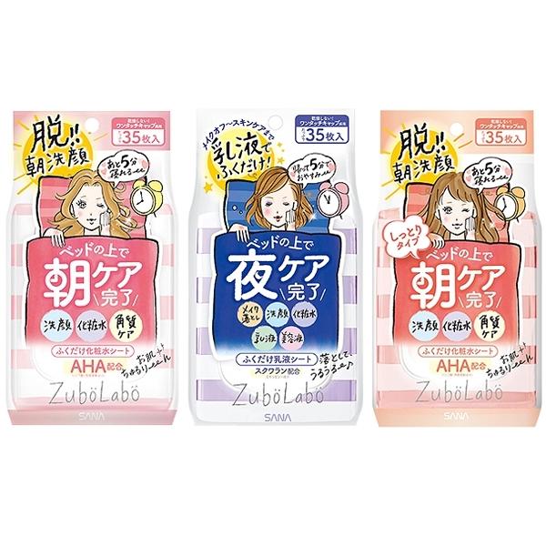 SANA 莎娜 ZuboLabo晨間/夜間 擦拭型淨膚紙巾(35入) 3款可選【小三美日】