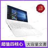 華碩 ASUS L402NA 白 32G SSD+1TB 雙碟版【N3450/14吋/四核心/超值文書機/Win10/Buy3c奇展】