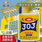 【漆寶】龍泰303水性亮光「88嫩綠」(1公升裝)