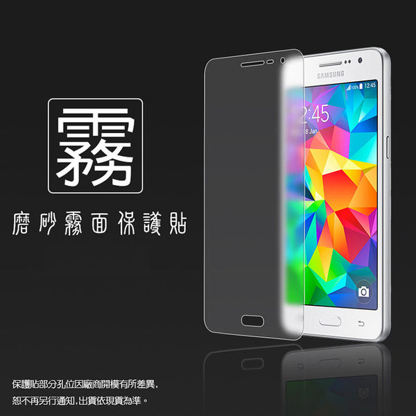 ◆霧面螢幕保護貼 SAMSUNG GALAXY GRAND Prime G530/G531/G530Y 大奇機 保護膜 軟性