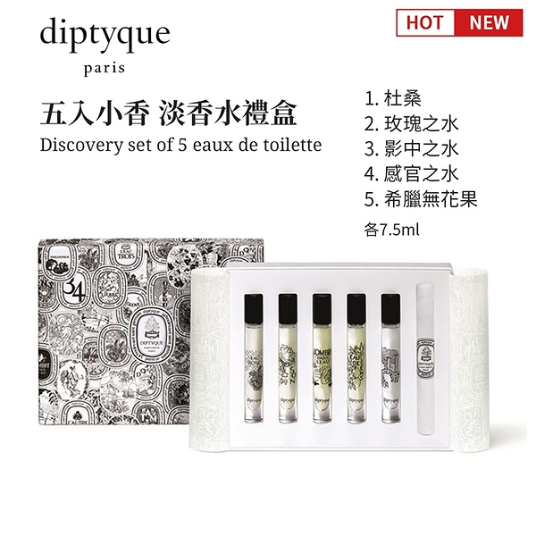 Diptyque 淡香水探索禮盒 7.5ml 五件組 杜桑 影中之水 希臘無花果 感官之水 玫瑰之水 【SP嚴選家】