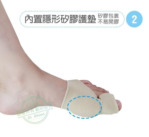 雙效拇指分隔套拇指保護套 分開大拇指+側邊防護 [鞋博士嚴選鞋材]