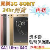現貨 SONY XA1 Ultra 雙卡手機,送 清水套+玻璃保護貼,24期0利率,神腦代理