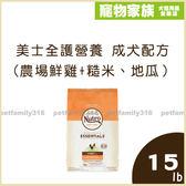 寵物家族-美士全護營養 成犬配方(農場鮮雞+糙米、地瓜)15lb