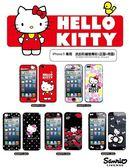 Hello Kitty彩繪貼 iPhone 5 5S 螢幕保護貼+背蓋貼 (2代) 凱蒂貓