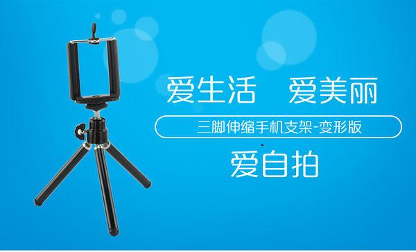 King*Shop~手機三角支架卡片相機支架手機夾自拍照三星蘋果拍攝 微型三角架