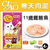[寵樂子]《日本CIAO》寒天系列-肉泥貓零食(11歲鰹鮪魚4SC-82)15gx4入 / 可添加在飼料