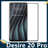 HTC Desire 20 Pro 全屏弧面滿版鋼化膜 3D曲面玻璃貼 高清原色 防刮耐磨 防爆抗汙 螢幕保護貼