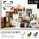 【dayneeds】環保低甲醛L型拼接木板創意組合收納櫃(4入組)/書櫃/鞋櫃/電視櫃/桌上架