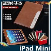 iPad Mini 1/2/3 頂級牛皮保護套 超薄側翻皮套 復古風 休眠喚醒 高散熱 手托 支架 插卡 平板套 保護殼