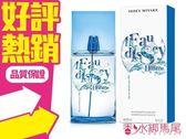 ISSEY MIYAKE 三宅一生 一生之水 繽紛 紙藝 男性淡香水 5ML香水分享瓶◐香水綁馬尾◐