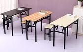 簡易摺疊桌長方形培訓桌擺攤桌戶外學習書桌會議長條桌餐桌IBM桌 HM