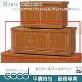 《固的家具GOOD》488-6-AF 蘇格蘭檜木實木4尺坐鞋櫃