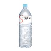 台鹽小分子海洋活水1500ML【愛買】