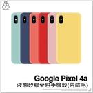 Google Pixel 4a 液態矽膠手機殼 保護殼 全包 軟殼 矽膠 內層絨毛 防摔 抗變形 防摔殼