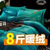 冬季加厚保暖法蘭絨法萊絨被套1.8米床單珊瑚絨水晶絨床上四件套【奇貨居】