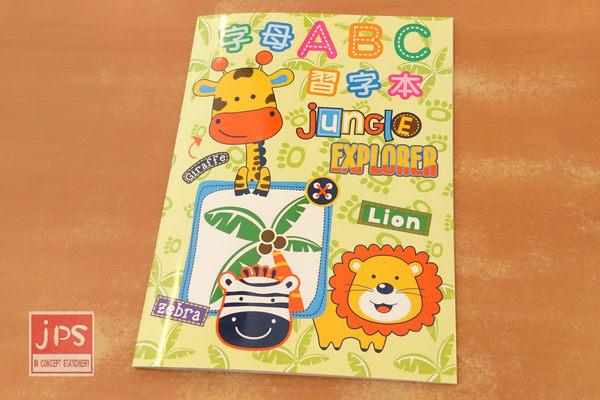 動物ABC習字本 815277