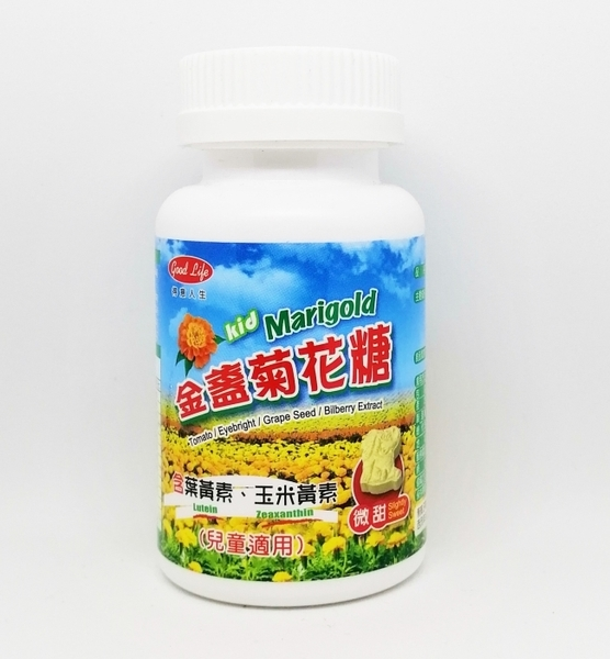 得意人生 兒童適用金盞菊花糖嚼錠 (60錠)