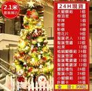 聖誕樹台灣土城現貨聖誕樹裝飾品豪華聖誕樹家小聖誕樹套餐(全網最快出貨)