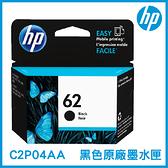 HP 62 黑色 原廠墨水匣 C2P04AA 原裝墨水匣 墨水匣 印表機墨水匣 藍色