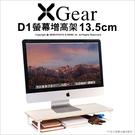 賽鯨 D1螢幕增高架 13.5cm 加高版 螢幕架 鍵盤架 收納架 電腦架 薪創數位