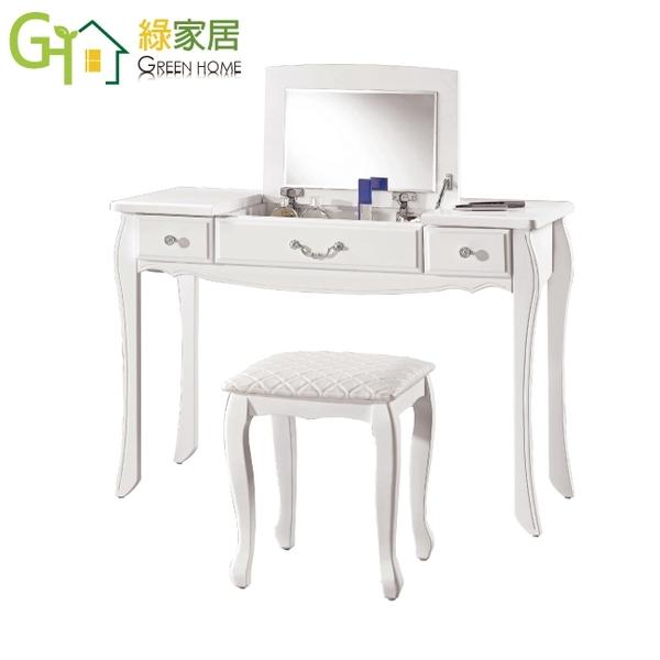 【綠家居】琳達 法式白3.5尺掀鏡式鏡面化妝台/鏡台(含化妝椅)