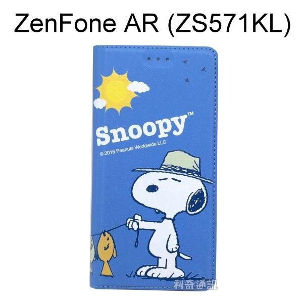 SNOOPY 彩繪皮套 [晒魚] ASUS ZenFone AR (ZS571KL) / Ares (ZS572KL) 史努比【正版授權】