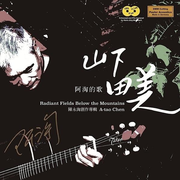 【停看聽音響唱片】【黑膠LP】陳永淘:山下田美