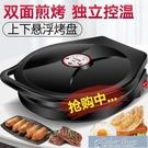 電餅鐺家用雙面加熱 加深加大烙餅鍋自動多功能煎餅機小型烤餅機 快速出貨 YYP