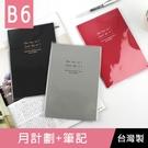 珠友 BC-21932-A B6/32K 月計劃+筆記/記事本/手帳/手札/行事曆(2021.9~2022.9)