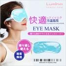 LUMINA冷熱兩用凝珠眼罩(L-B00196)-單入[57408]
