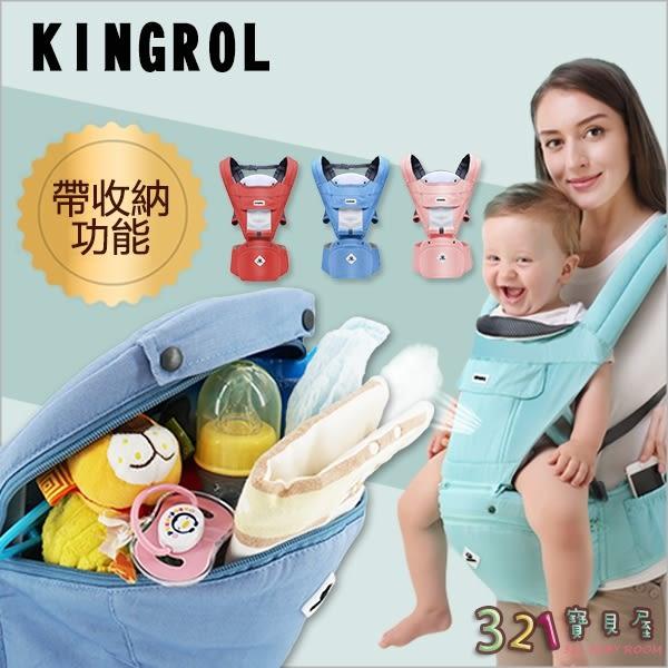【NG特惠商品】KINGROL可收納功能 嬰兒雙肩背帶抱式腰凳防風帽揹帶-321寶貝屋