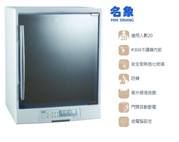 名象 三層 紫外線 烘碗機 TT-929 時尚美學  安全耐熱強化玻璃