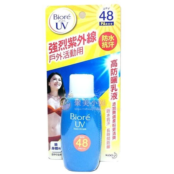 特價 Biore 蜜妮 高防曬乳液(全身) 50ml (SPF48 / PA+++)【聚美小舖】