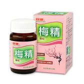 梅精顆粒(全素)-統健 4瓶