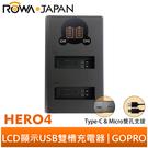 ROWA 樂華 FOR GOPRO HERO4 LCD顯示 Micro USB / Type-C USB 雙槽充電器