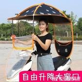 電動車雨棚篷遮陽傘擋風罩小型兩輪電瓶摩托防曬新款防雨車棚 『歐尼曼家具館』